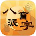 盲派八字算命app v1.0.2