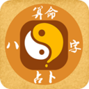 八字占卜大师最新版app v1.0