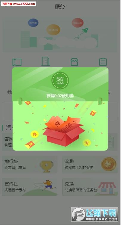 掌上车秘区块链app官方最新版1.0.0截图0