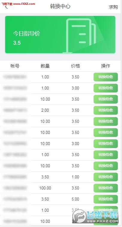 掌上车秘区块链app官方最新版1.0.0截图2