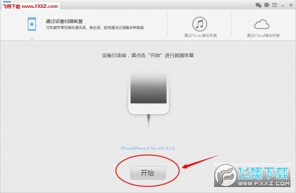 开心盒子微信恢复软件官网版4.17.2截图0