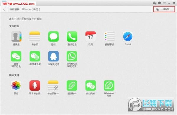 开心盒子微信恢复软件官网版4.17.2截图1
