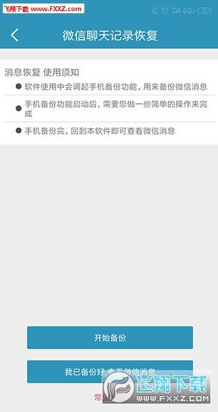 查出轨恢复删除聊天记录app1.0截图1