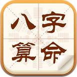 八字四柱算命app v1.0