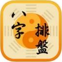 八字排盘起名app 1.0