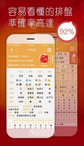 八字排盘起名app1.0截图0