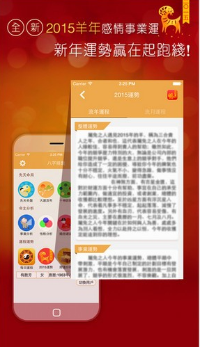 八字排盘起名app1.0截图1