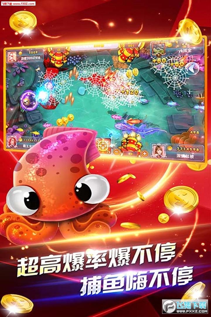 深海捕鱼千炮版最新手机版8.0.17.2.0截图2