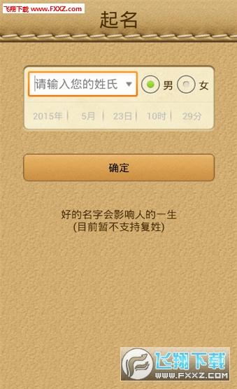 宝宝命格起名最新免费app1.0截图0