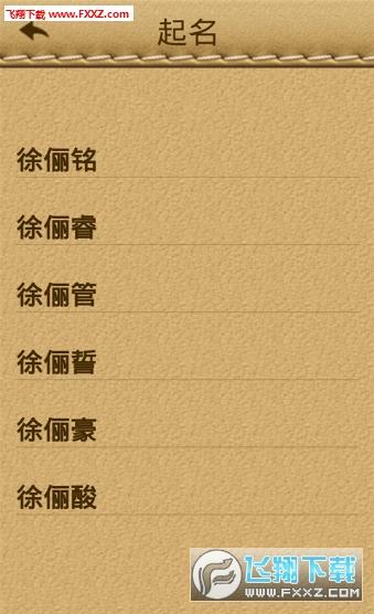宝宝命格起名最新免费app1.0截图2