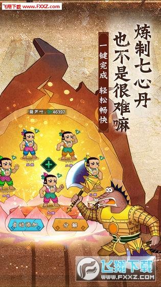 葫芦兄弟七子降妖内购破解版v1.0.3截图1