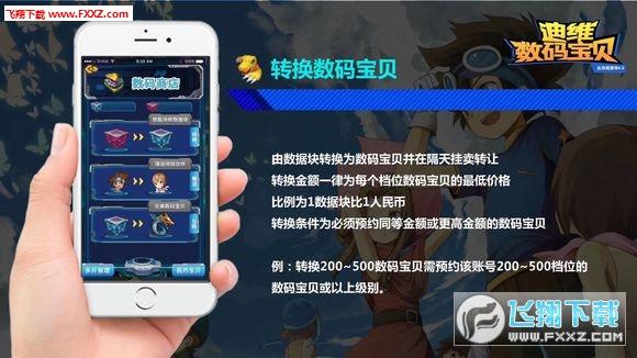 迪维数码宝贝app官方正式版1.0.0截图0