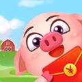 开心养猪场红包版app最新版2.2.7