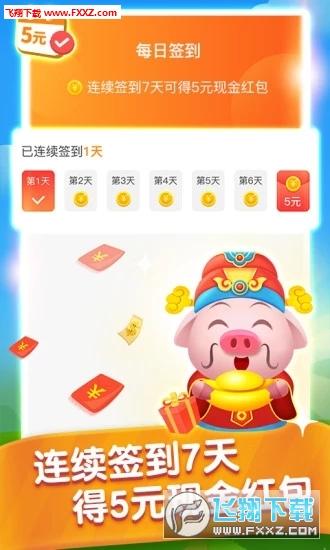 开心养猪场红包版app最新版2.2.7截图2