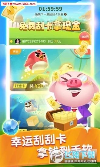 开心养猪场红包版app最新版2.2.7截图1