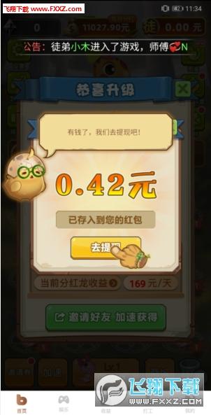 龙之庄园红包版app安卓版2.4.4截图1