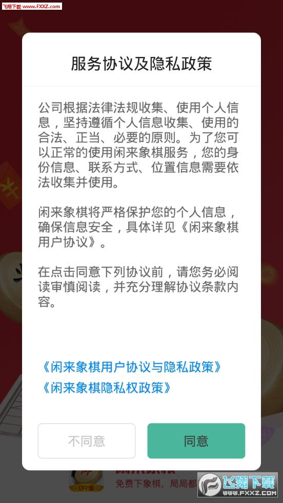闲来象棋赚金版app红包版2.13.6截图0