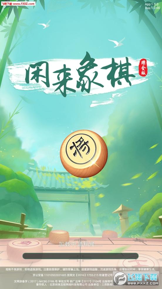 闲来象棋赚金版app红包版2.13.6截图1