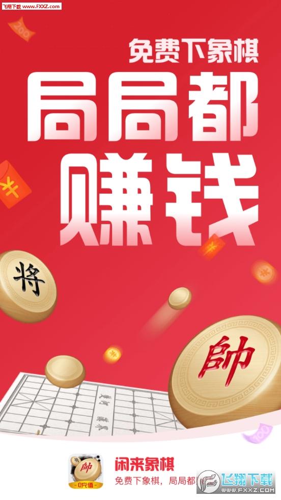 闲来象棋赚金版app红包版2.13.6截图2