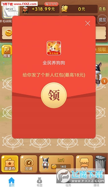 全民养狗狗红包版app官网版1.0截图0