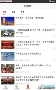 会面郑州APP安卓版客户端