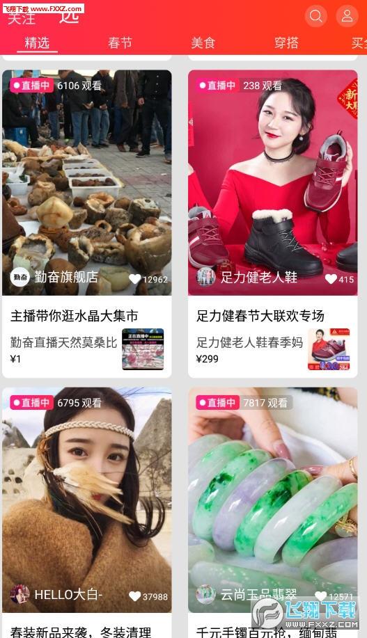 淘宝直播官方app
