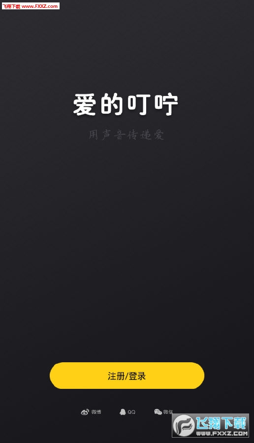 爱的叮咛CV端app
