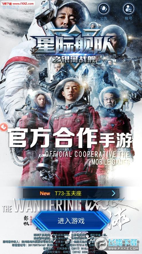 星际舰队手游官方版