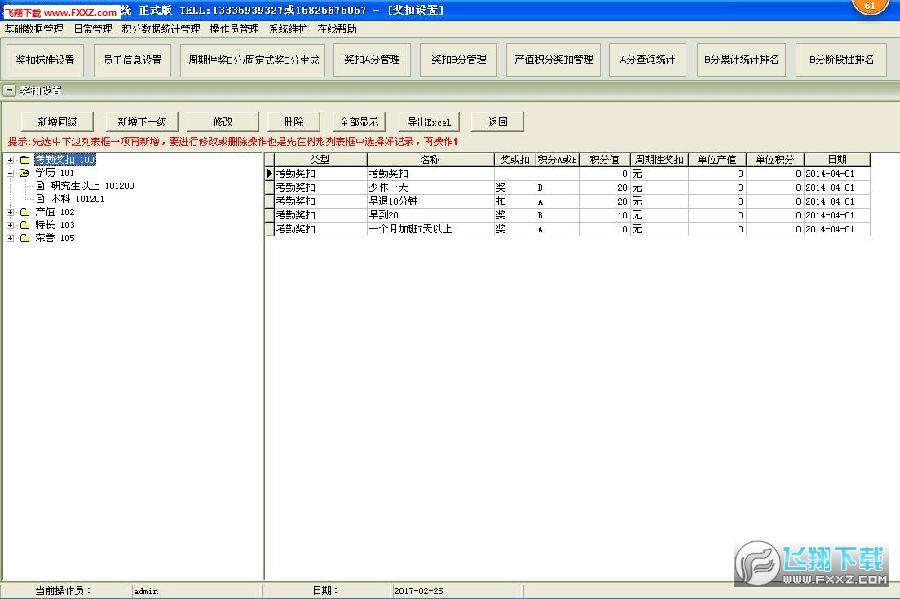 易达员工积分制管理系统软件