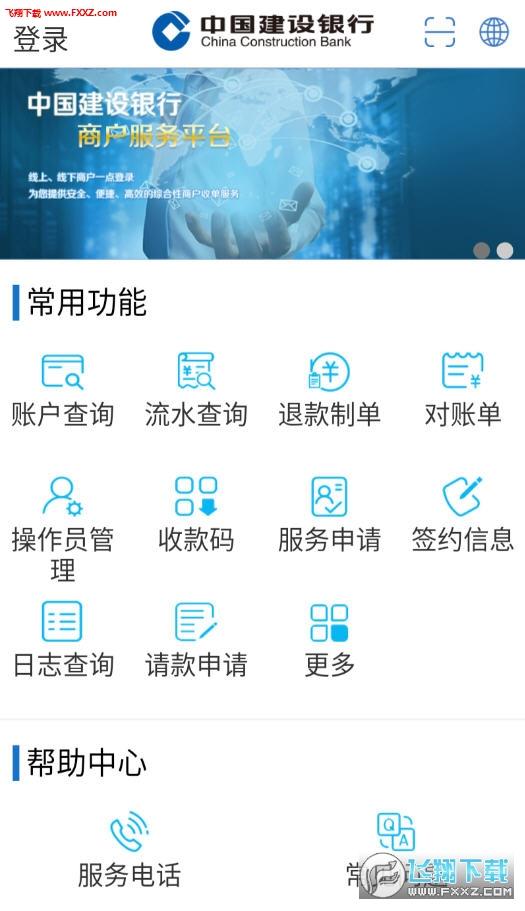 龙支付商家版app官方版
