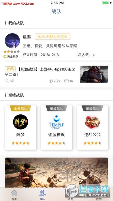 星域app官方版