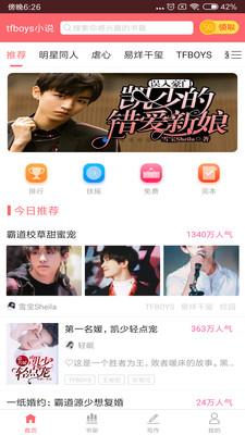 tfboys小说app