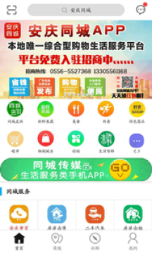 安庆同城app