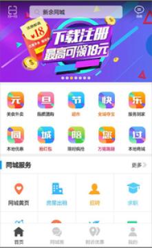 新余同城app