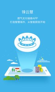 锋云慧app