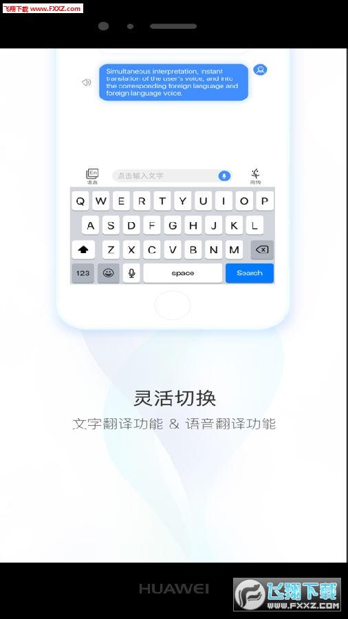 智译app