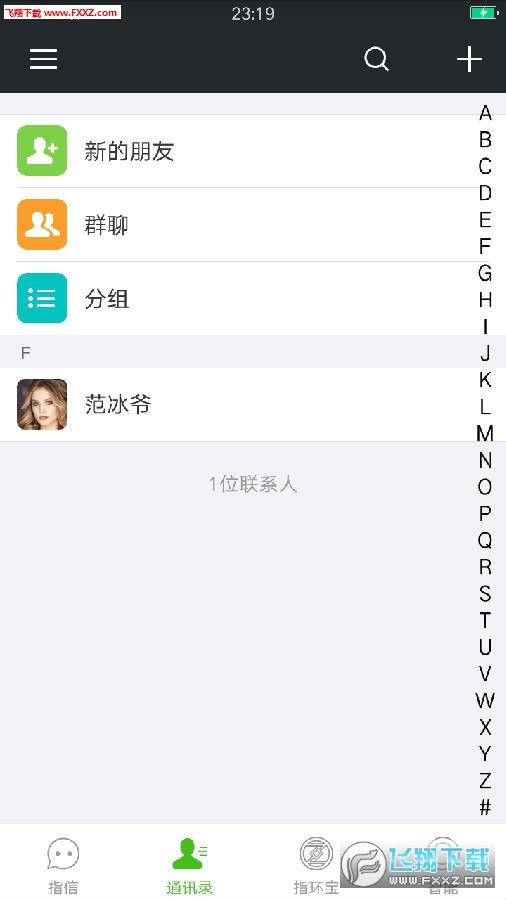 指信app
