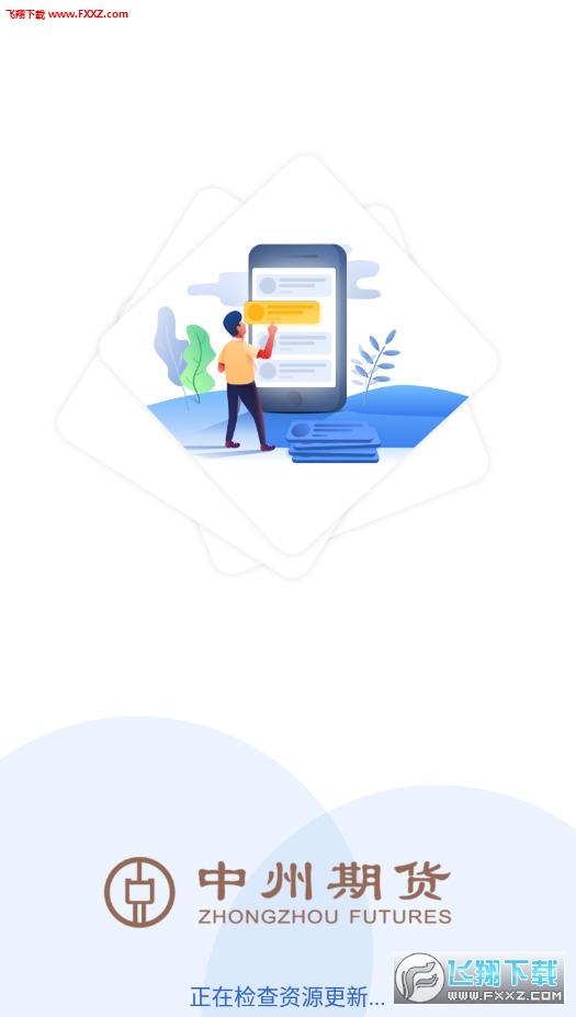 中州期货app安卓版