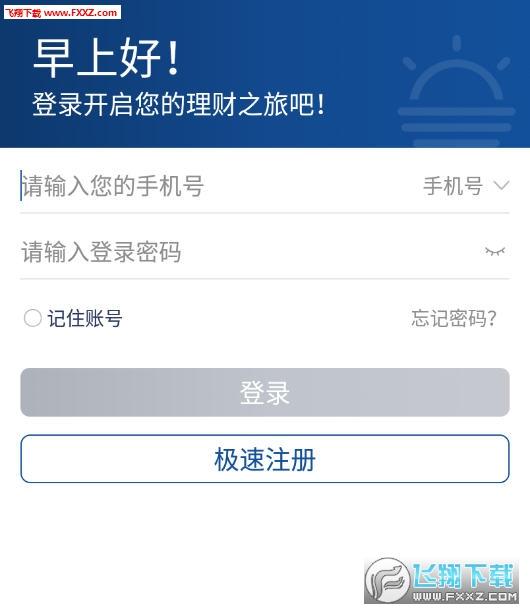 国海资管app安卓版