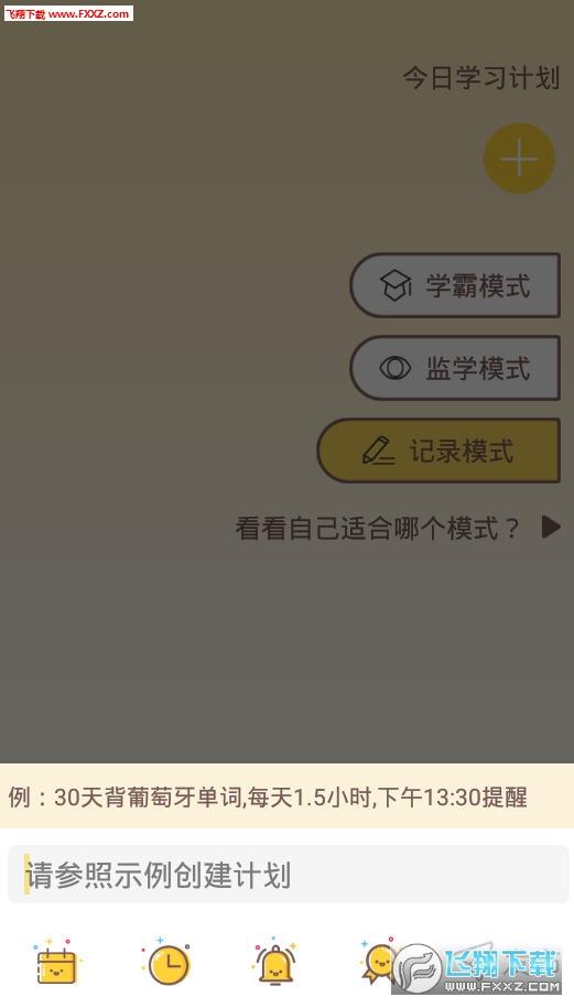 棠果番茄钟app