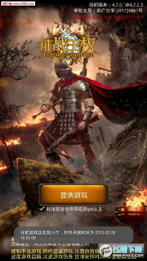 征战王权手游官方版