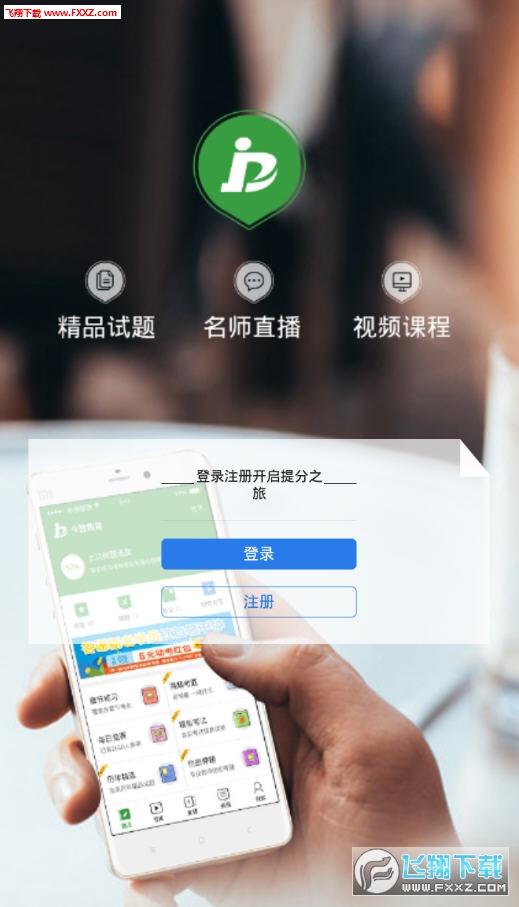 人力资源致题库app