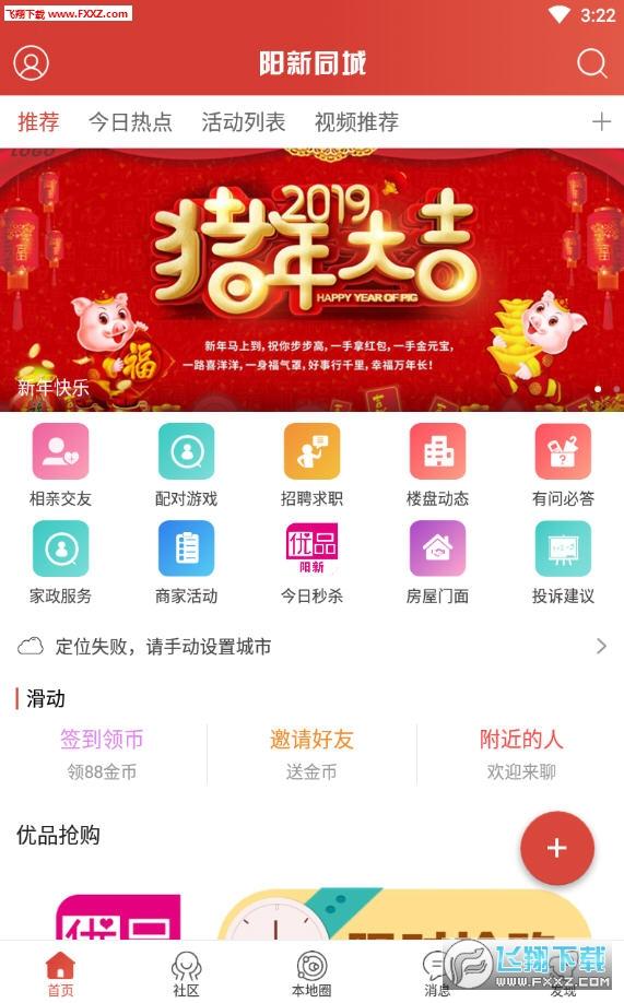 阳新同城app安卓版