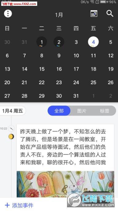 时间戳日记app