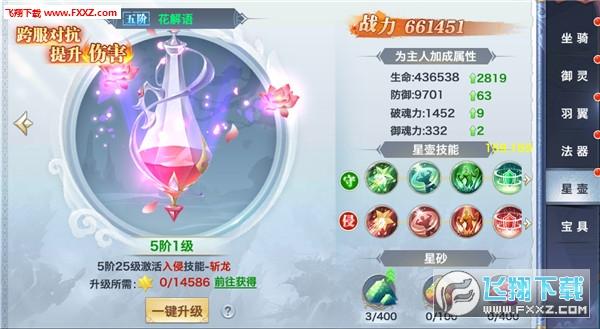 风云七剑星壶系统怎么样 星壶系统玩法介绍