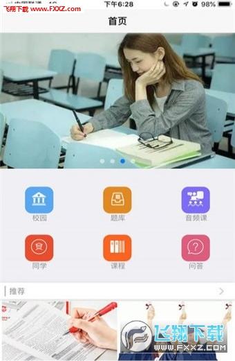 袋鼠课堂app