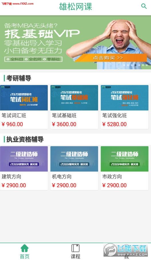 雄松网课app官方版