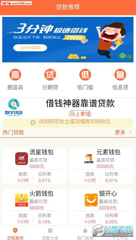 金东金条app安卓版