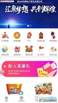 幸福保山app安卓版