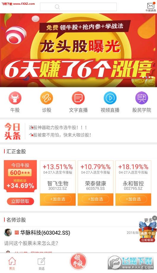 汇炒股app安卓版